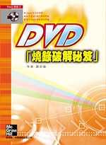 DVD「燒錄破解秘笈」