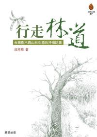 行走林道:台灣樹木與山林生態的抒情紀事