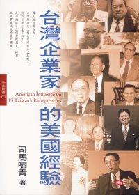 臺灣企業家的美國經驗