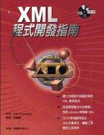 XML 程式開發指南