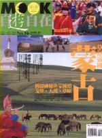 草原帝國.蒙古