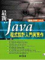 最新Java程式設計入門與實作:[使用Java 2 SE SDK v.1.4]