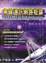 無線通訊網路概論:GSM,GPR,3G,WAP,Application