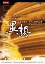 異想:京華城築夢15年,終於天開