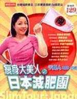 瘦身大美人之日本減肥團