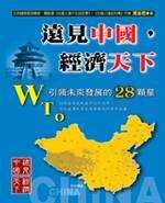 遠見中國-經濟天下:WTO引領未來發展的28顆星