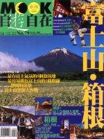 富士山.箱根 =  Fujisan & Hakone /
