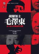 「胡鬧領主」毛澤東 :  永不休止的顛覆與冒險 /