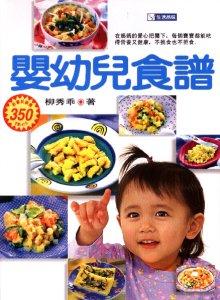 嬰幼兒食譜