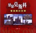 戀戀莫斯科:雙頭鷹的故鄉