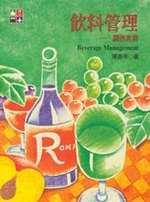 飲料管理:調酒實務