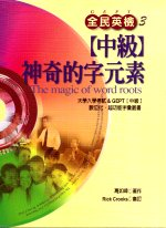 全民英檢(中級)神奇的字元素 =  The magic of word roots /