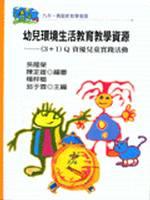 幼兒環境生活教育教學資源:(3+1)Q資優兒童實踐活動