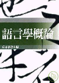 語言學概論(修訂版)