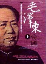 毛澤東帝國