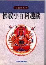 佛教小百科趣談