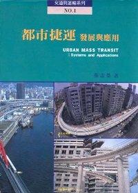 都市捷運:發展與應用