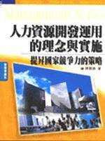 人力資源開發運用的理念與實施:提昇國家競爭力的策略