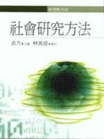 社會研究方法 /