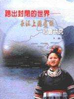 跨出封閉的世界 :  長江上游區域社會研究 /