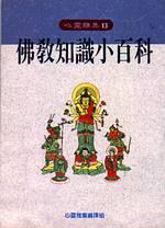 佛教知識小百科