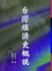 台灣經濟史概說