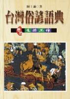 臺灣俗諺語典,台灣俗諺的生活工作