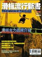 滑板流行新書