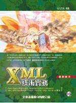 XML 技術實務