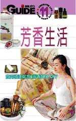 芳香生活:實用精油配方&芳香SPA DIY