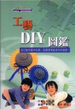 工藝DIY圖鑑