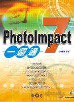 PhotoImpact 7 一週通