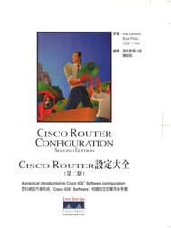 Cisco Router設定大全