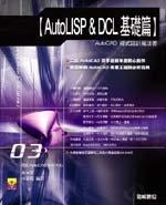AutoLISP & DCL基礎篇:AutoCAD程式設計魔法書