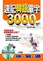 速記韓語單字3000