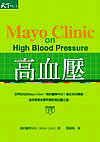 Mayo Clinic on high blood pressure :  高血壓 /