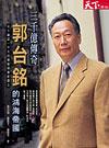 郭台銘的鴻海帝國:三千億傳奇