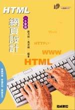 一手掌握HTML網頁設計