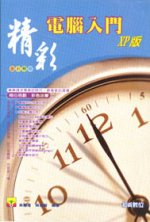 精彩電腦入門XP版 /
