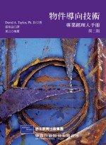 物件導向技術:專業經理人手冊