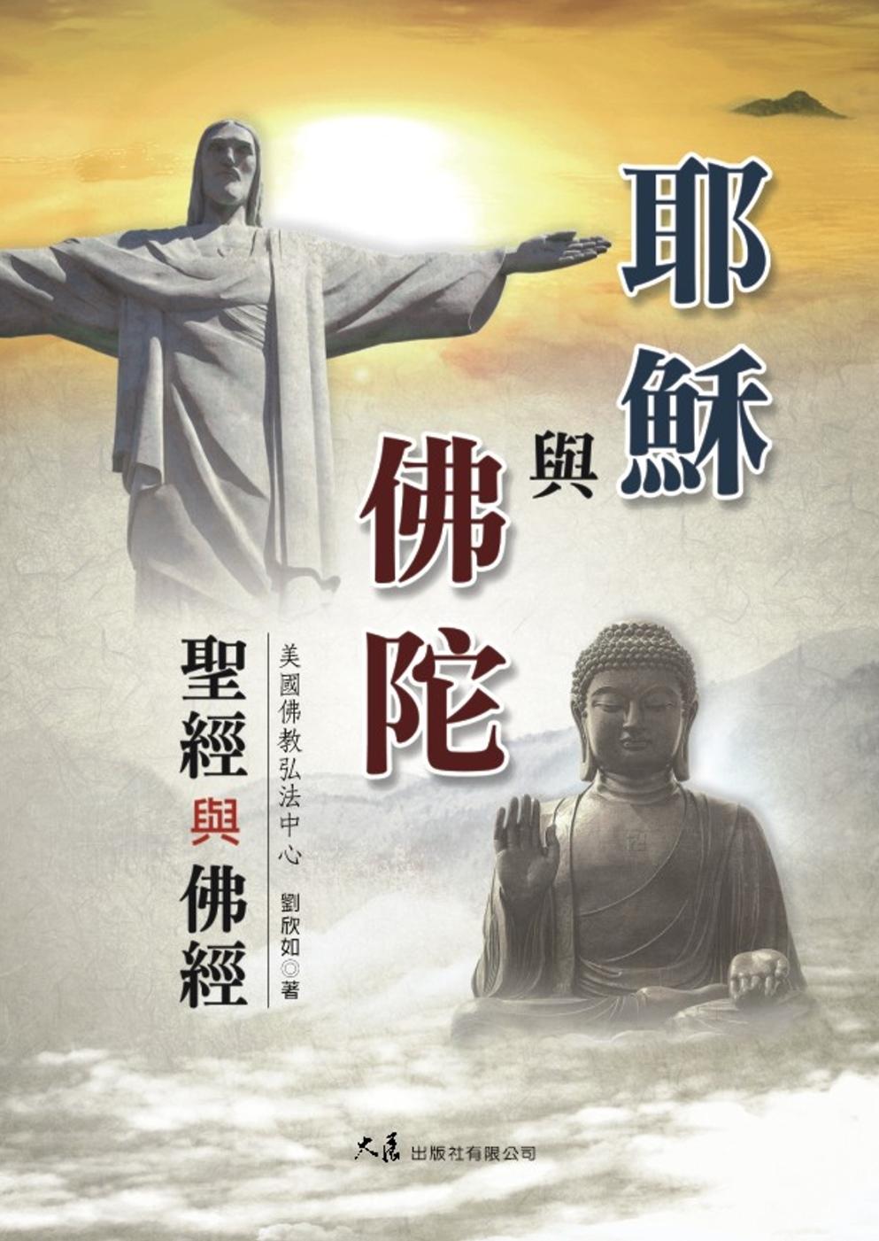 耶穌與佛陀