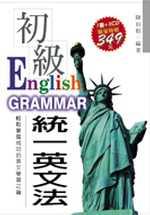 初級統一英文法