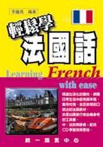 輕鬆學法國話