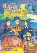 哈利波特魔法學院