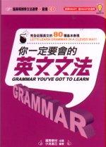 你一定要會的英文文法