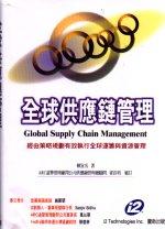 全球供應鏈管理:經由策略規劃有效執行全球運籌與資源管理