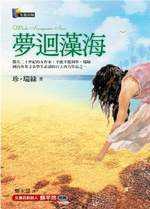 夢迴藻海 /