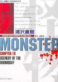 怪物MONSTER 18 (完)