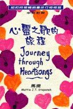 心靈之歌的旅程:12歲生命小英雄