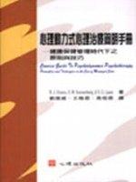 心理動力式心理治療簡明手冊 :  健康保健管理時代下之原則與技巧 /